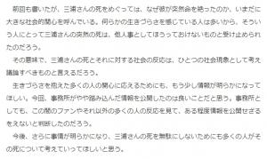 20200906 創「三浦春馬さんの死への社会的関心の驚くべき大きさと事務所が新たに公表した情報について」6-1