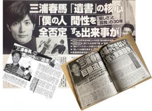 三浦春馬 日本のメディア