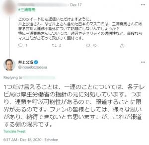 井上公造氏「自殺報道各テレビ局は厚生労働省の指針の元に対処」1
