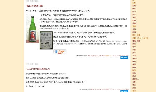 美味しい地酒・日本酒_ 2007年5月