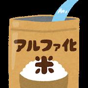 災害_アルファ化米