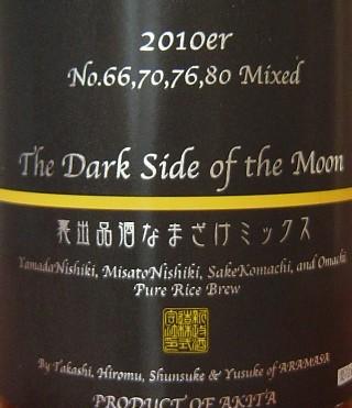 新政_the dark side of the moon
