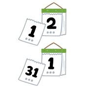 カレンダー_日めくり