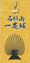 石垣山・一夜城_1