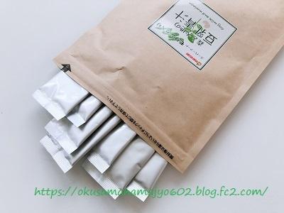 森と大地の豆乳青汁 トライアルセット 7包入り