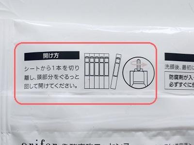 オリファ発酵専攻エッセンス