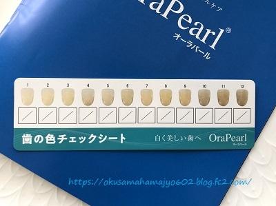 薬用オーラパールプラス