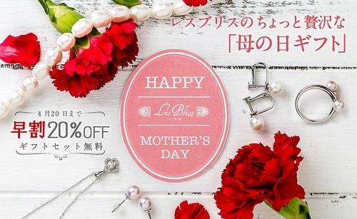 レスブリス 母の日