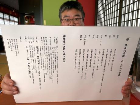 20200313麺 陣屋六兵衛 (2)