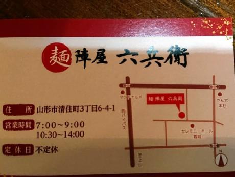 20200313麺 陣屋六兵衛 (7)