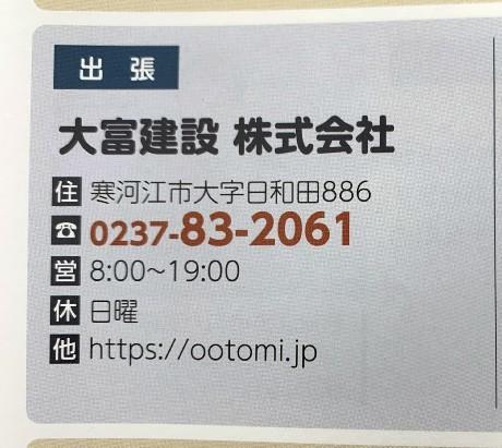20200923全戸配布 (3)