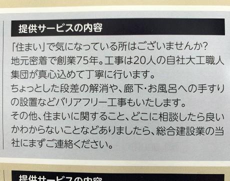 20200923全戸配布 (4)
