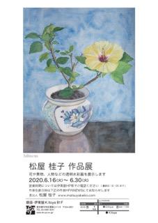 65期 松屋 桂子さん水彩画作品展