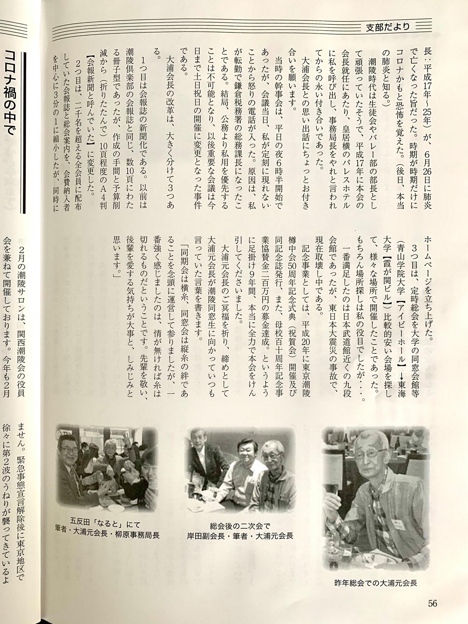 潮陵92今会長の投稿2