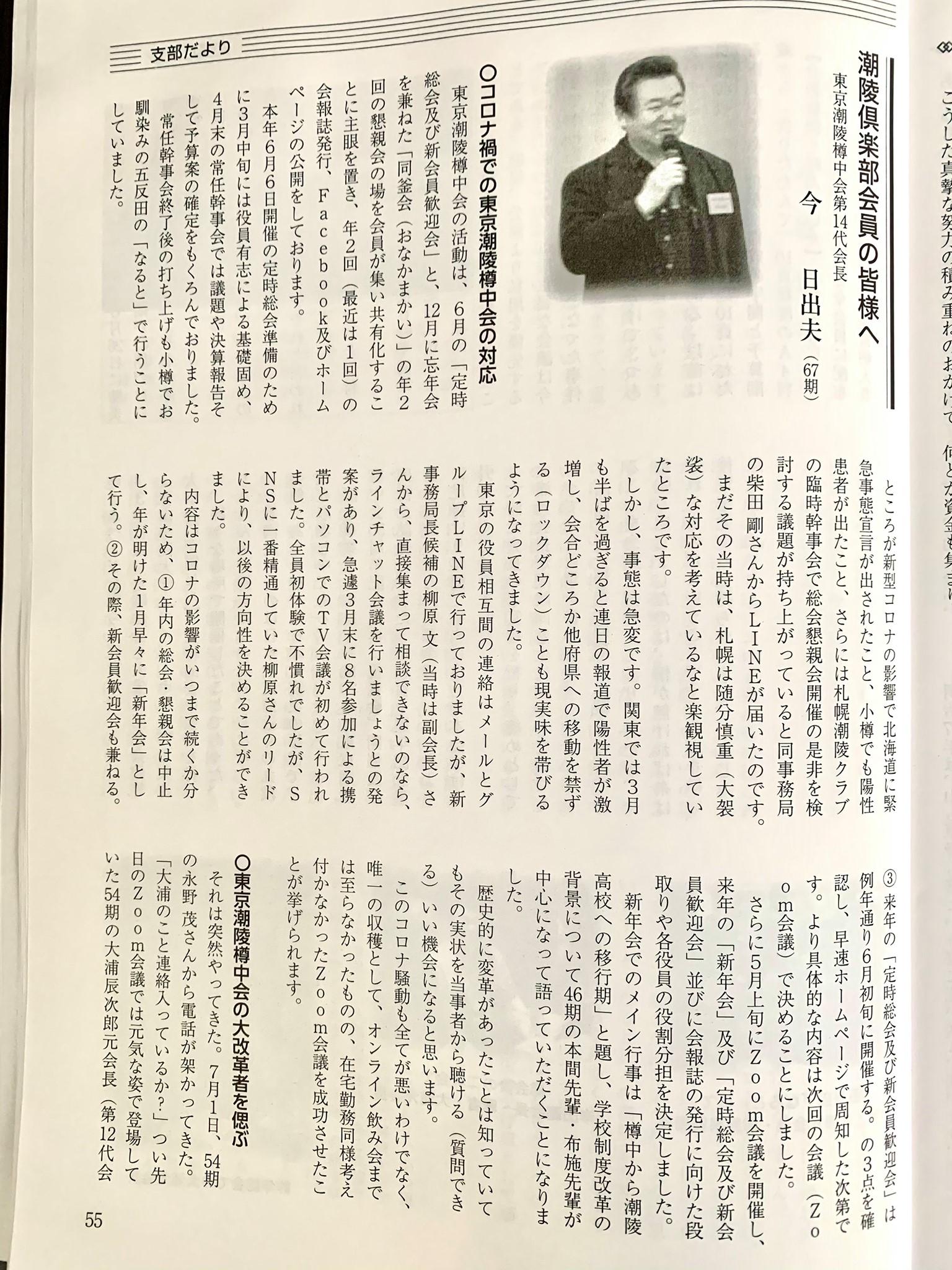 潮陵92今会長の投稿1