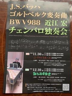 近江 宏さん(65期)チェンバロ独奏会のご案内