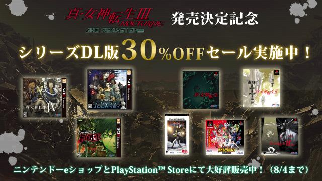 smt3_franchise_sale.png