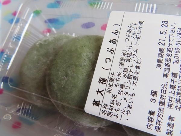 村上菓子舗