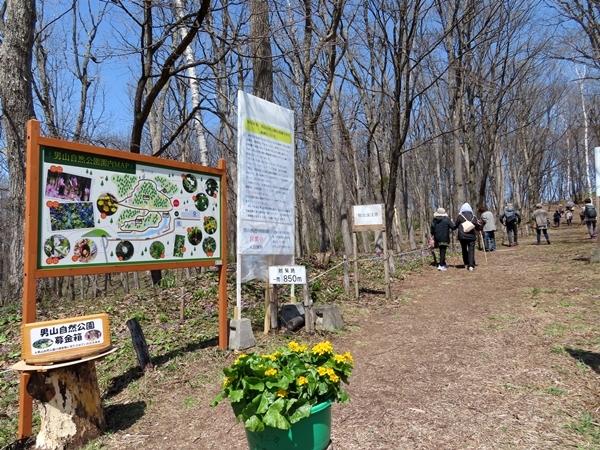 男山自然公園入口