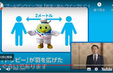 平井知事のソーシャルディスタンス説明 - コピー