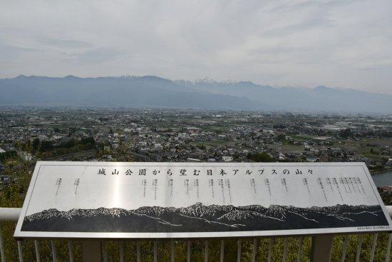 20アルプス城山公園4