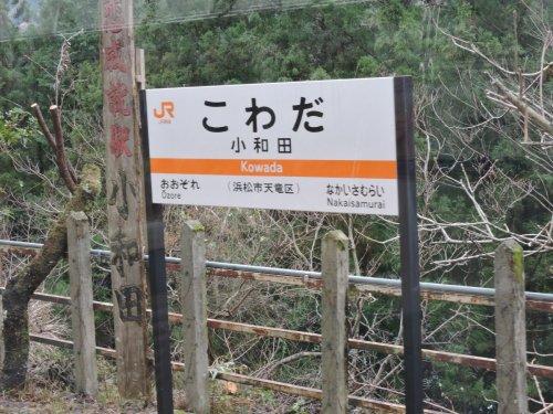 20年末飯田線12