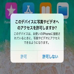 iphonephoto_to_win_1.jpg