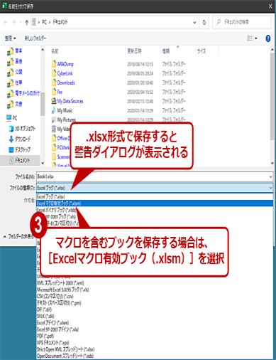 wi-exceldevtab17.png