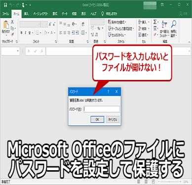 wi-officepassword01.png