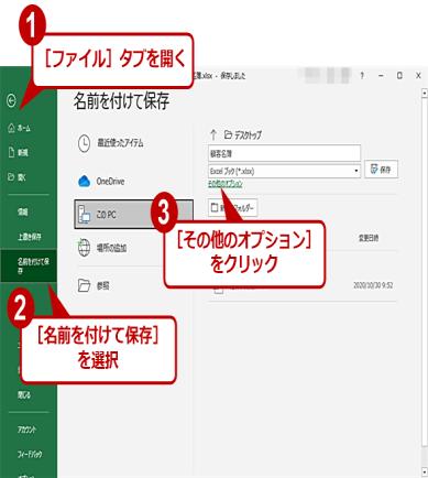 wi-officepassword02.png
