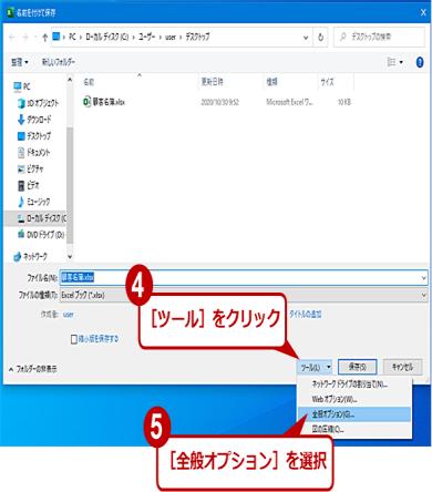 wi-officepassword03.png