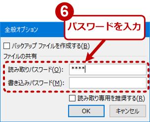 wi-officepassword04.png