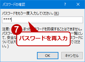wi-officepassword05.png