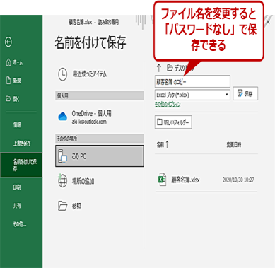 wi-officepassword09.png