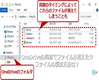 wi-onedrivesync01.png
