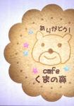 熊ちゃんクッキー