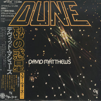 DAVID MATTHEWS デヴィッド・マシューズ Dune 砂の惑星_20201010