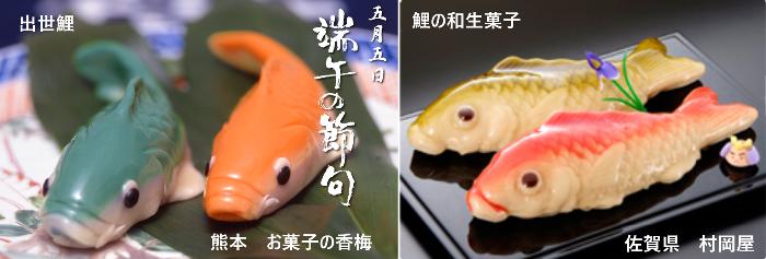 20210422鯉菓子ゾロ