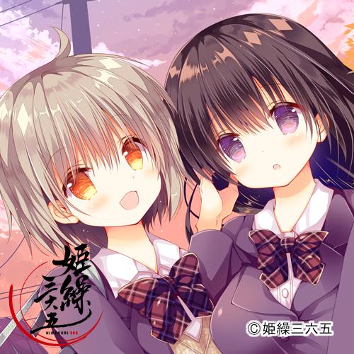 姫繰三六五 2021 Edition