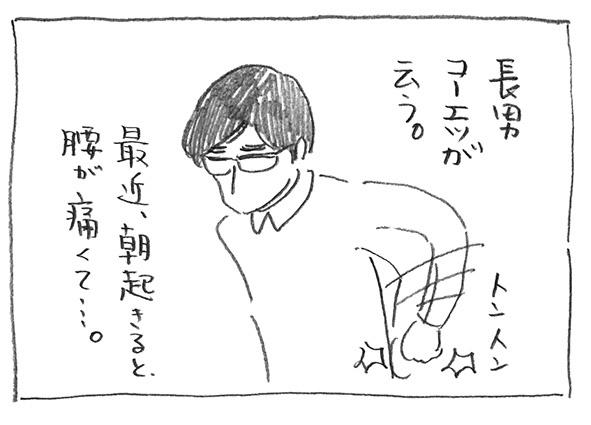 1-0402腰痛