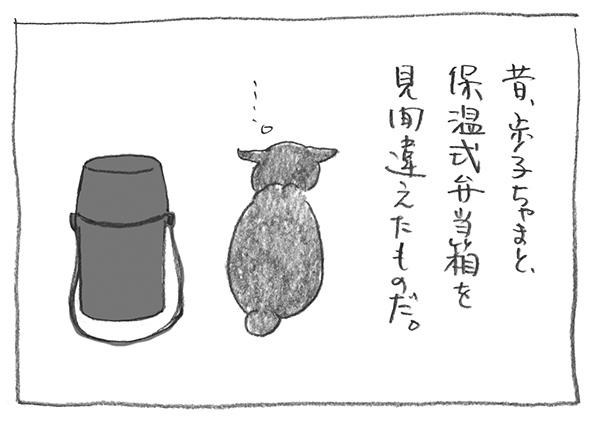 1-0411弁当箱