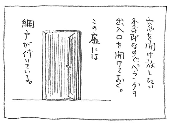 1-0412網戸