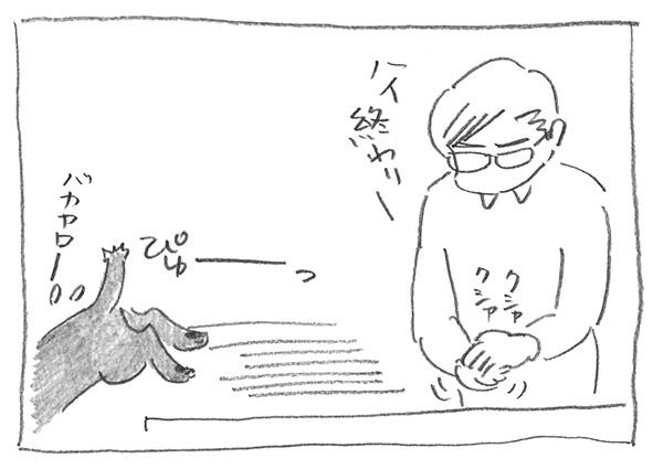 5-0416終わり