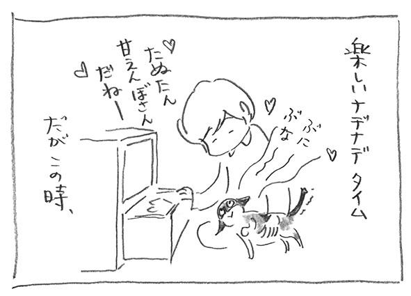 6-0422甘えんぼ