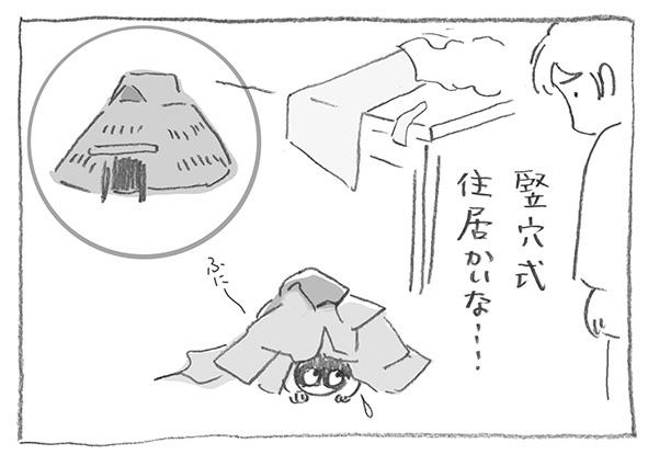 9-0423竪穴式