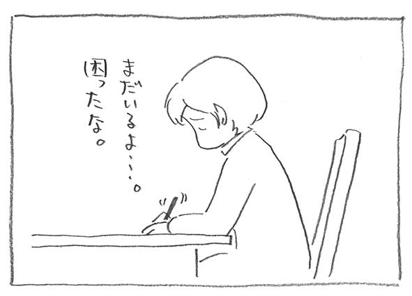 9-0427目瞑る