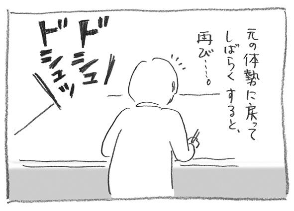 6-0428再び
