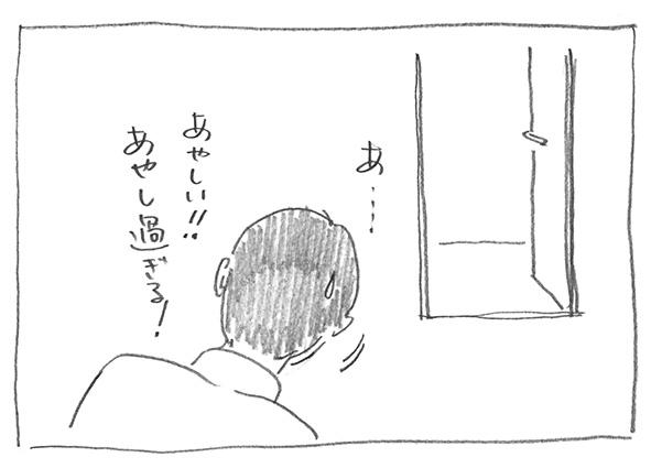 5-0521怪しい