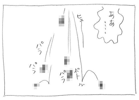 9-0521パラパラ