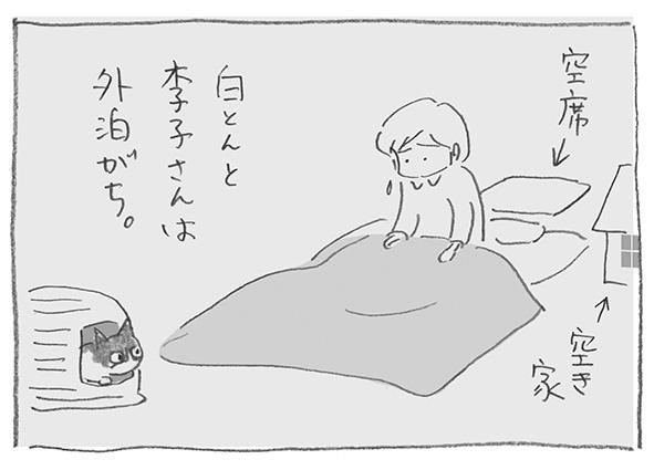 4-0630外泊